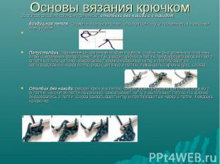 Основы вязания крючком За основу вязания крючком принимают столбики без накида и