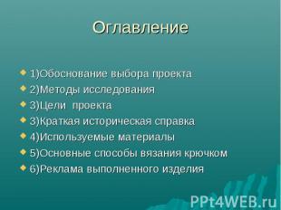 Оглавление 1)Обоснование выбора проекта2)Методы исследования3)Цели проекта3)Крат
