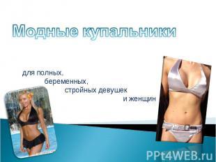 Модные купальники для полных, беременных, стройных девушек и женщин