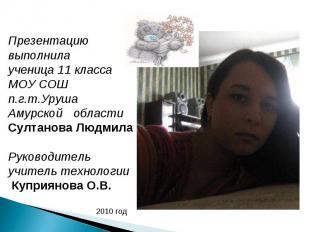 Презентацию выполнилаученица 11 классаМОУ СОШ п.г.т.УрушаАмурской областиСултано