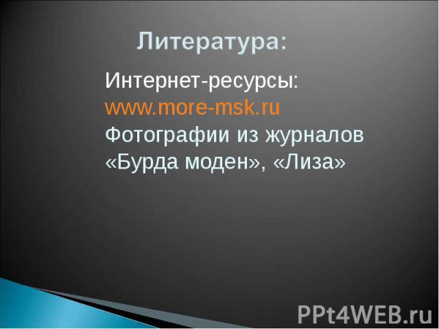 Интернет-ресурсы:www.more-msk.ruФотографии из журналов «Бурда моден», «Лиза»