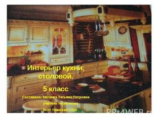 Интерьер кухни, столовой.5 классСоставила: Евсеева Татьяна Петровна учитель техн