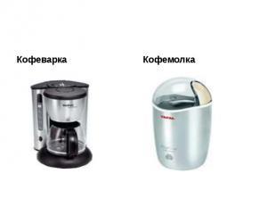 Кофеварка Кофемолка