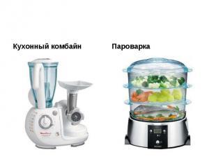 Кухонный комбайн Пароварка