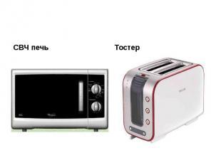 СВЧ печь Тостер
