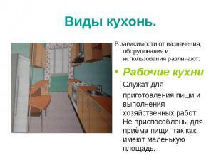 Виды кухонь. В зависимости от назначения, оборудования и использования различают