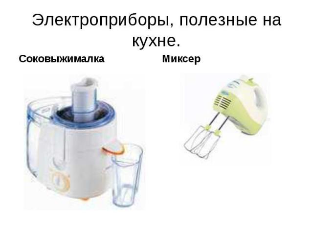 Электроприборы, полезные на кухне. Соковыжималка Миксер