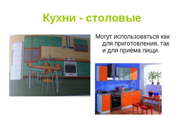 Кухни - столовые Могут использоваться как для приготовления, так и для приёма пищи.