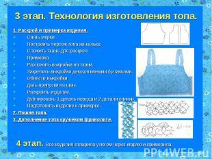 3 этап. Технология изготовления топа. 1. Раскрой и примерка изделия.Снять меркиП
