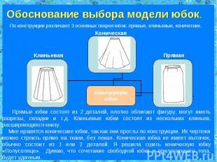 Обоснование выбора модели юбок. По конструкции различают 3 основных покроя юбок:
