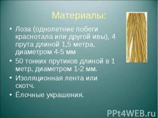 Материалы: Лоза (однолетние побеги краснотала или другой ивы), 4 прута длиной 1,