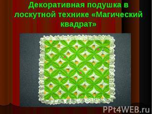 Декоративная подушка в лоскутной технике «Магический квадрат»