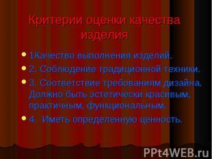 Критерии оценки качества изделия 1Качество выполнения изделий.2. Соблюдение трад
