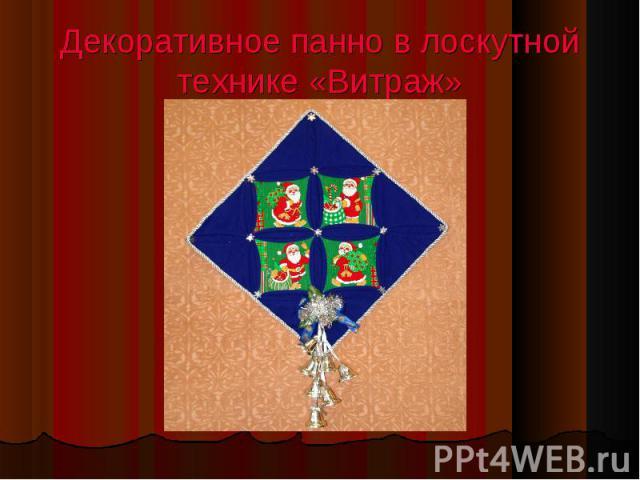 Декоративное панно в лоскутной технике «Витраж»