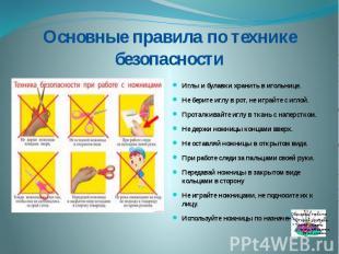 Основные правила по технике безопасности Иглы и булавки хранить в игольнице.Не б