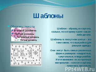 Шаблоны Шаблон - образец из картона, кальки, по которому кроят какие-либо детали