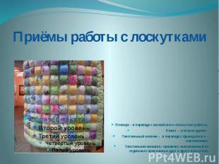 Приёмы работы с лоскутками Пэчворк - в переводе с английского «лоскутная работа»