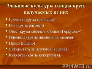 Злаковые культуры и виды круп, получаемых из них Гречиха (крупа гречневая)Рис (к