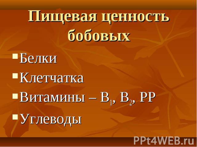 Пищевая ценность бобовых БелкиКлетчаткаВитамины – В1, В2, РРУглеводы