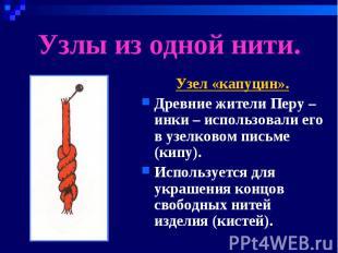 Узлы из одной нити. Узел «капуцин».Древние жители Перу – инки – использовали его