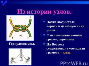 Из истории узлов. Позже люди стали верить в целебную силу узлов.С их помощью леч