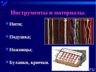 Инструменты и материалы. Нити;Подушка;Ножницы;Булавки, крючки.