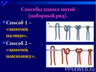 Способы навеса нитей(наборный ряд). Способ 1 – «замочек налицо».Способ 2 – «замо
