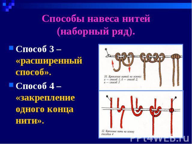 Способы навеса нитей(наборный ряд). Способ 3 – «расширенный способ».Способ 4 – «закрепление одного конца нити».