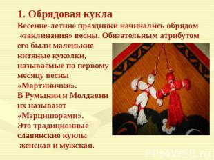 1. Обрядовая куклаВесенне-летние праздники начинались обрядом «заклинания» весны