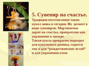 5. Сувенир на счастье.Традиция изготовления таких кукол жива и сегодня. Их делаю