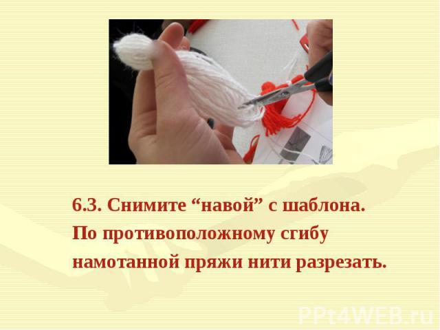 """6.3. Снимите """"навой"""" с шаблона. По противоположному сгибунамотанной пряжи нити разрезать."""