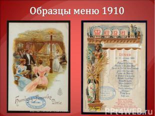 Образцы меню 1910
