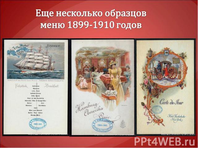Еще несколько образцов меню 1899-1910 годов