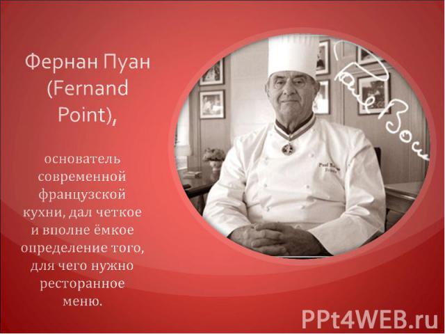 Фернан Пуан (Fernand Point), основатель современной французской кухни, дал четкое и вполне ёмкое определение того, для чего нужно ресторанное меню.