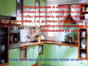Оборудование и мебель кухни должны быть установлены так, чтобы экономить время и