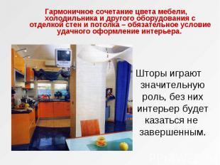 Гармоничное сочетание цвета мебели, холодильника и другого оборудования с отделк
