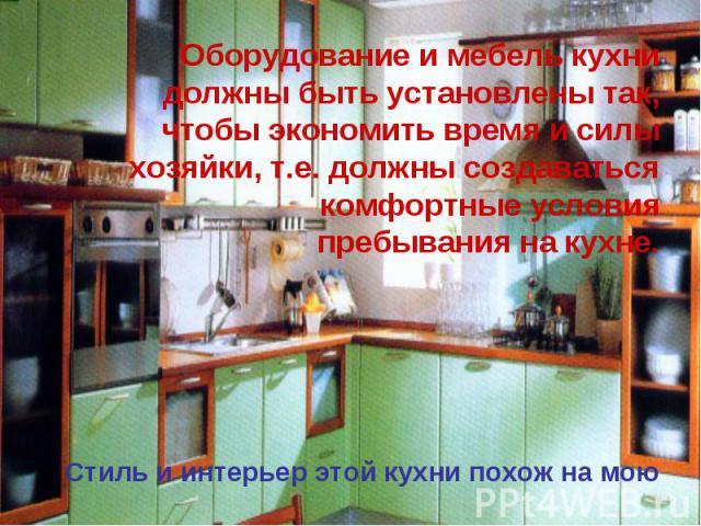 Оборудование и мебель кухни должны быть установлены так, чтобы экономить время и силы хозяйки, т.е. должны создаваться комфортные условия пребывания на кухне. Стиль и интерьер этой кухни похож на мою