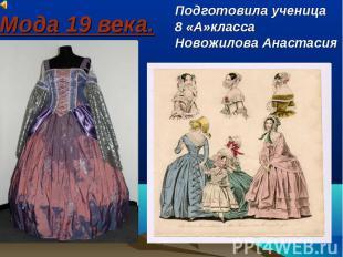 Мода 19 века. Подготовила ученица 8 «А»классаНовожилова Анастасия