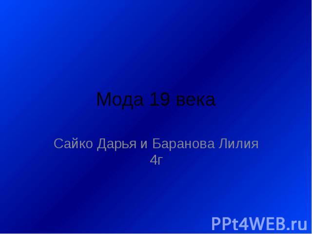 Мода 19 века Сайко Дарья и Баранова Лилия 4г
