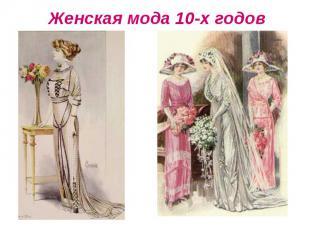 Женская мода 10-х годов