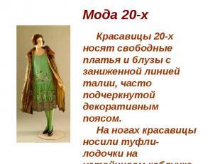 Мода 20-х Красавицы 20-х носят свободные платья и блузы с заниженной линией тали