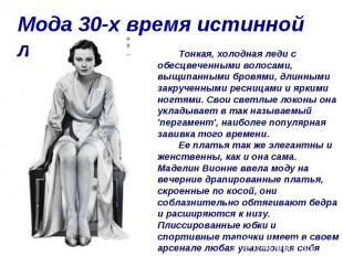Мода 30-х время истинной леди. Тонкая, холодная леди с обесцвеченными волосами,