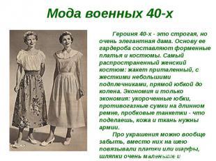 Мода военных 40-х Героиня 40-х - это строгая, но очень элегантная дама. Основу е