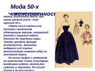 Мода 50-х «женственность» Круглые плечи, тонкая талия, роскошный бюст, при этом