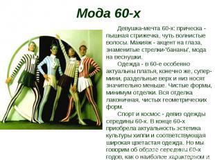 Мода 60-х Девушка-мечта 60-х: прическа - пышная стрижечка, чуть волнистые волосы