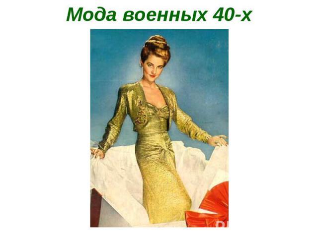 Мода военных 40-х