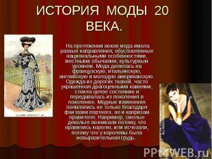 ИСТОРИЯ МОДЫ 20 ВЕКА. На протяжении веков мода имела разные направления, обуслов