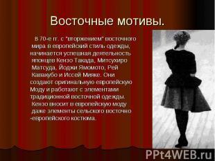 """Восточные мотивы. В 70-е гг. с """"вторжением"""" восточного мира в европейский стиль"""