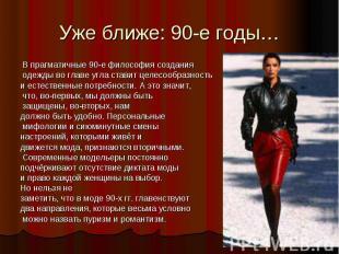Уже ближе: 90-е годы… В прагматичные 90-е философия создания одежды во главе угл