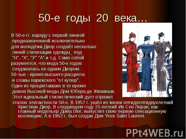 50-е годы 20 века… В 50-е гг. наряду с первой линией предназначенной исключительно для молодёжи Диор создаёт несколько линий стилизации одежды_ под